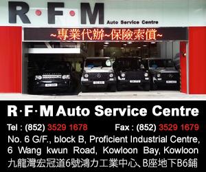 銳灞名車 RFM