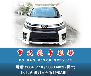 Bo Man Motor Service
