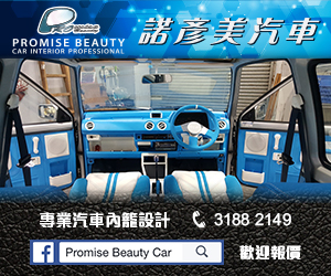 Promise Beauty