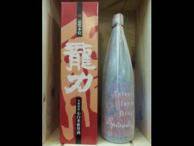 龍力 龍 純米酒