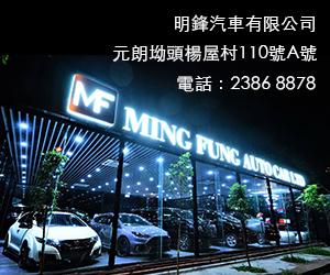 Ming Fung