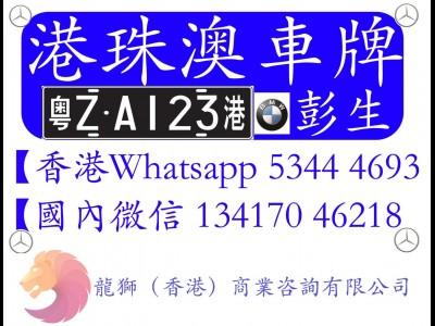 Aston Martin 辦理#【港珠澳車牌 港珠澳车牌】 彭生 香港電話 whatsapp 53444693 國內微信 13417046218 微信ID