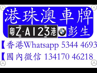 Honda 辦理#【港珠澳車牌 港珠澳车牌 】 彭生 香港電話 whatsapp 53444693 國內微信 13417046218 微信I
