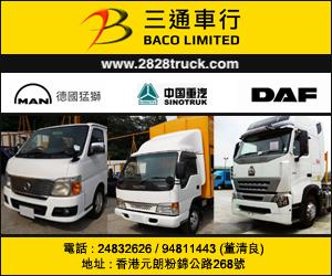 三通車行 Baco Limited