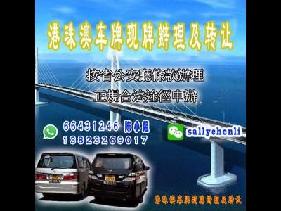 Tesla 港珠澳大桥车牌 辦理 歡迎咨詢陈小姐 香港電話0085266431246 国内电话:13823269017微信sallychen