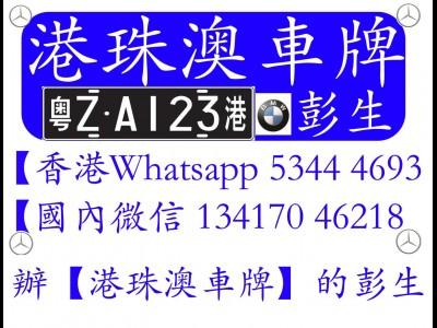 Acura 新辦【港珠澳車牌 港珠澳车牌】 歡迎咨詢 彭生☎香港電話 53444693 ☎微信 13417046218 ☎微信ID:PYGL