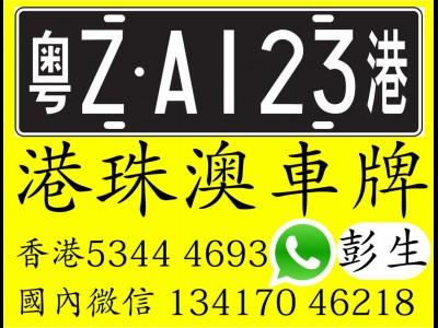 Acura ☎☎☎新辦【港珠澳車牌 港珠澳车牌】歡迎咨詢 彭生☎香港電話 53444693 ☎微信 13417046218 ☎微信ID:PY