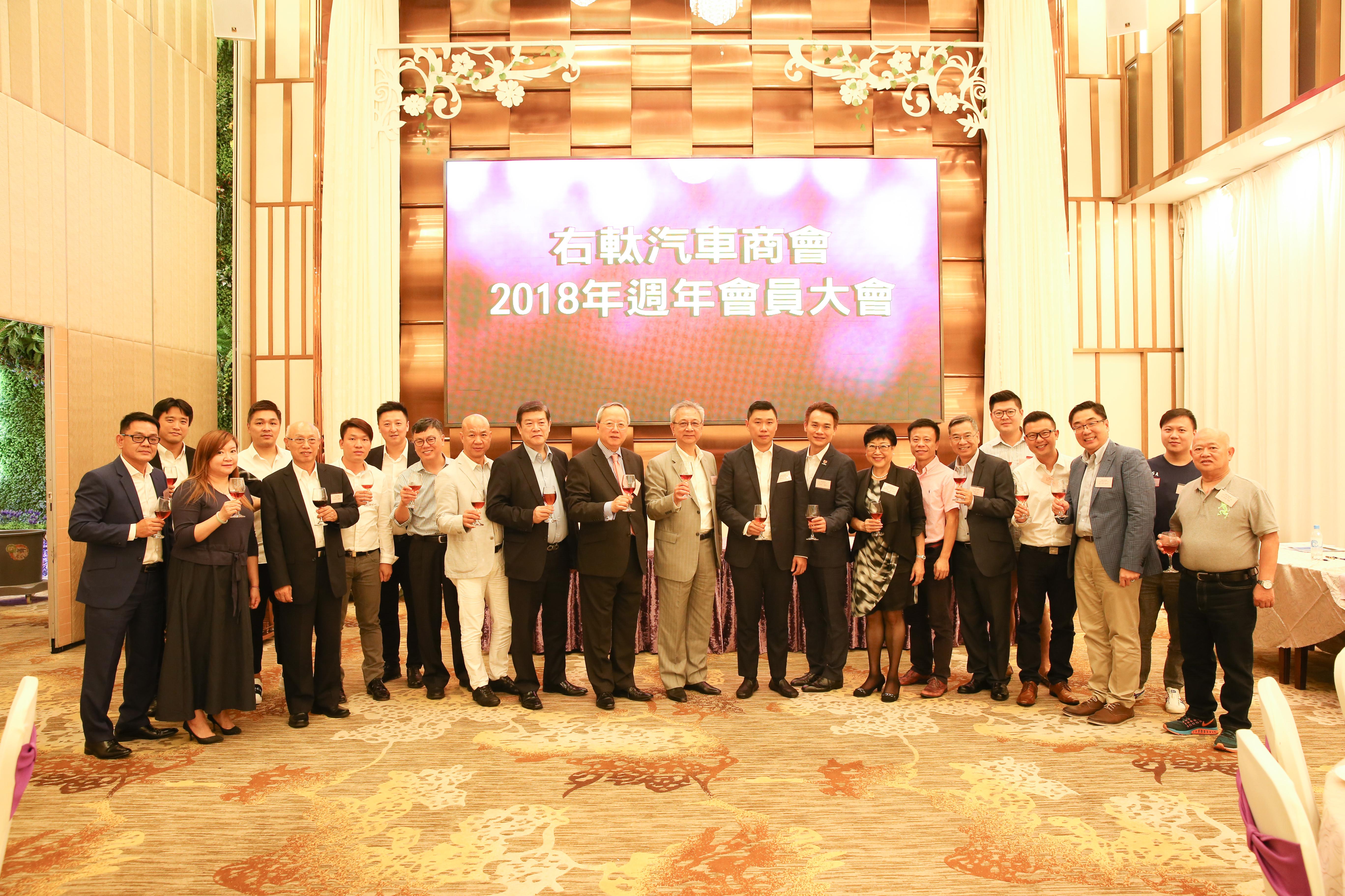 「2018年週年會員大會」順利舉行